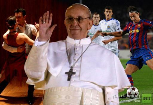 البابا فرنسيس شخص جدي ويهوى كرة القدم والتانغو