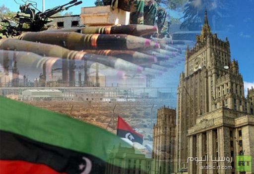 الخارجية الروسية: المسؤولية عن منع تسرب الأسلحة من ليبيا تقع على عاتق السلطات الليبية