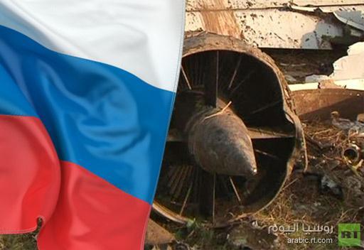 مصرع مواطن روسي في حادث تحطم الطائرة في الكونغو