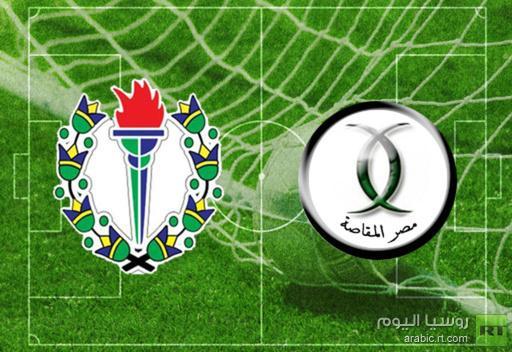 مصر المقاصة يهزم سموحة في الدوري المصري