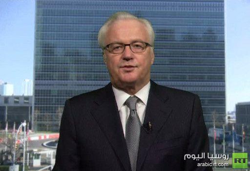 تشوركين: تقرير بان كي مون حول تنفيذ القرار الاممي بشأن سورية سيقدم 7 أكتوبر