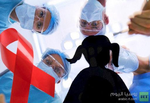 أطباء ينجحون بعلاج طفلة ولدت مصابة بالإيدز