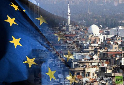 الاتحاد الاوروبي يعلن مقتل احد موظفيه في دمشق