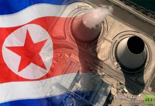 كوريا الشمالية تعلن إعادة تشغيل مفاعل يونغبيون النووي الذي أوقفته عام 2007