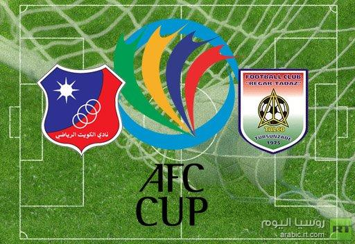 نادي الكويت يواصل انتصاراته في كأس الاتحاد الآسيوي