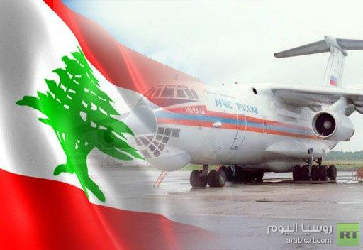 روسيا ترسل مساعدات إنسانية إلى اللاجئين السوريين في لبنان