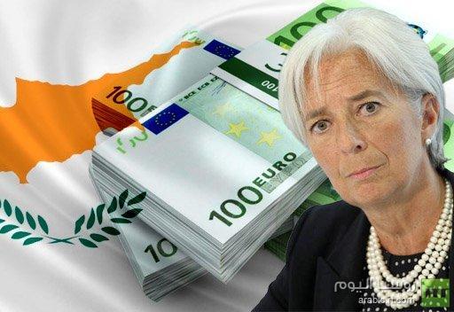 مليار يورو مساهمة صندوق النقد الدولي في برنامج مساعدة قبرص