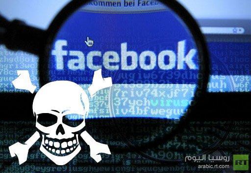 فيروس خطير يهدد مستخدمي الفيسبوك