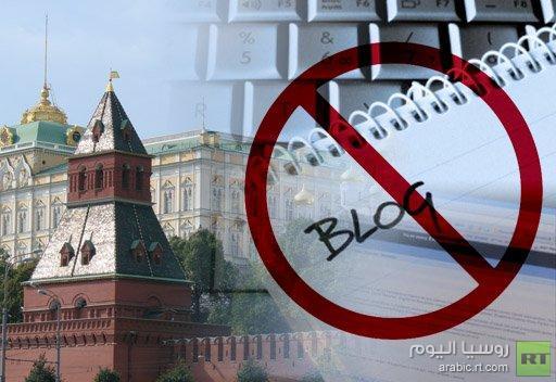 الكرملين ينفي أنه طلب من الوزراء الامتناع عن التدوين شخصيا في الإنترنت
