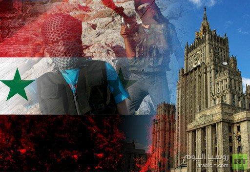 موسكو: سورية تتحول الى مركز جذب للإرهابيين الدوليين
