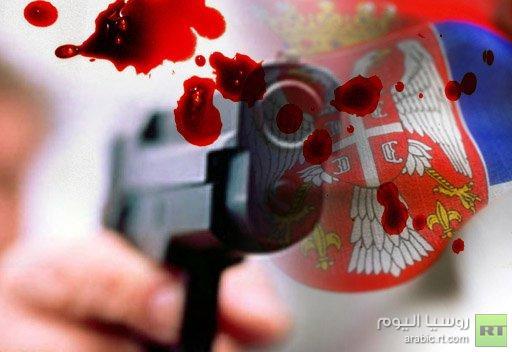 الشرطة الصربية: متقاعد صربي يقتل 13 شخصا ويحاول الانتحار