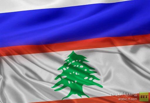الخارجية الروسية: روسيا تدعم سيادة لبنان ووحدة أراضيه