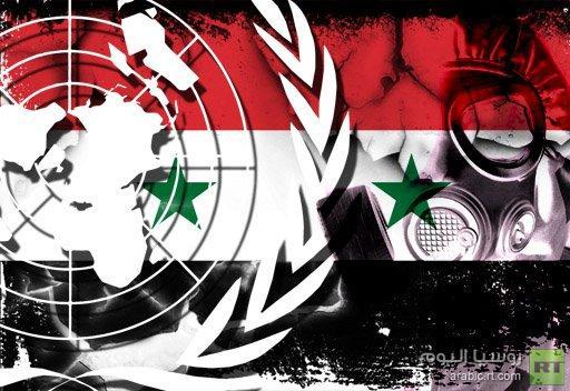 مصادر دبلوماسية: المناقشات بين الأمم المتحدة وسورية حول الكيميائي في مأزق