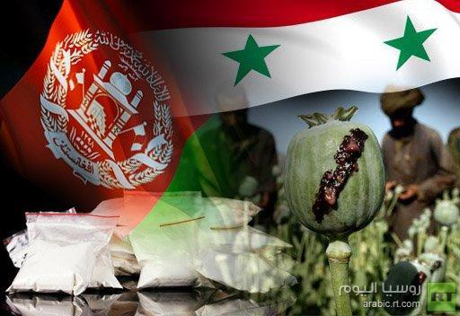 مسؤول روسي: الهيروين الأفغاني يموّل 20 ألف مقاتل سوري