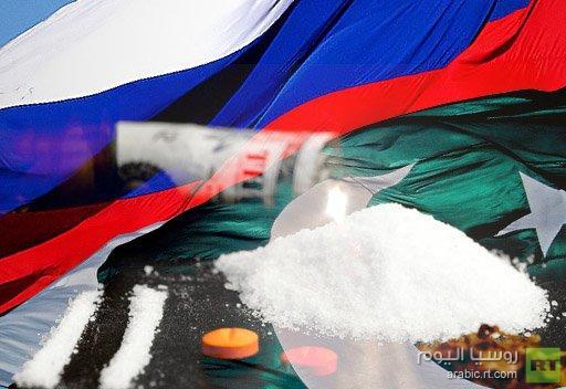 روسيا وباكستان ستنفذان عمليات مشتركة ضد مافيا المخدرات الأفغانية