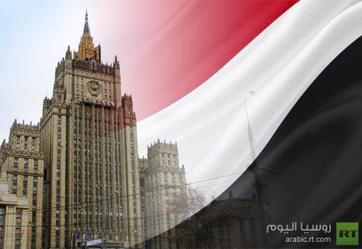 موسكو تؤيد نهج الرئيس اليمني لتعزيز القوات المسلحة