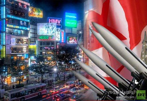 كوريا الشمالية: طوكيو ستكون هدفنا الأول في حال اندلاع حرب