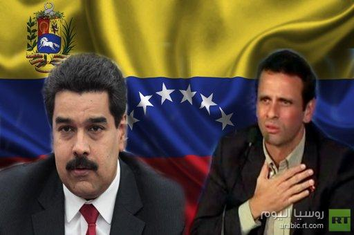 لجنة الانتخابات الفنزويلية تعلن فوز مادورو في انتخابات الرئاسة