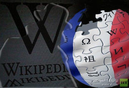 ويكيبيديا ضد المخابرات الفرنسية