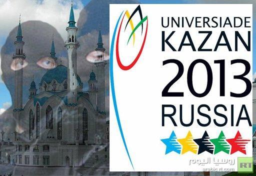 أجهزة الأمن الروسية ستتخذ إجراءات أمنية إضافية في الألعاب الجامعية العالمية بقازان