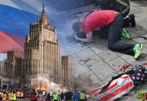 الخارجية الروسية: يجب معاقبة مدبري تفجيرات بوسطن