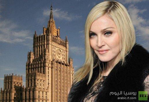 الخارجية الروسية: مادونا خالفت القانون بإحيائها حفلات في البلاد