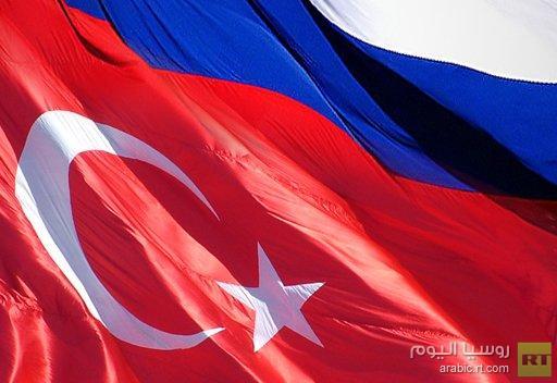 وزيرا الخارجية الروسي والتركي: روسيا وتركيا تهدفان إلى تسريع وتيرة تطور العلاقات الثنائية