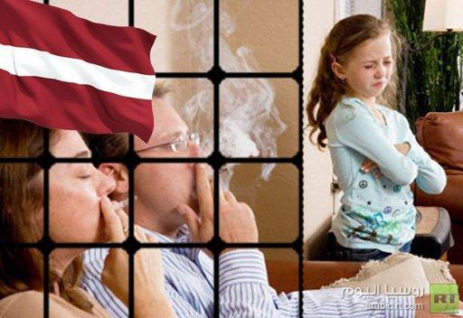 لاتفيا .. مشروع قرار يعاقب أولياء الأمور جنائياً على التدخين أمام أطفالهم