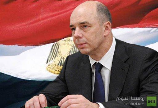 وزير المالية الروسي: مصر لم تطلب من روسيا مساعدة مالية