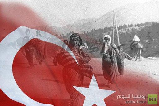 أرمينيا تحيي الذكرى الـ 98 لمأساة الأرمن في تركيا