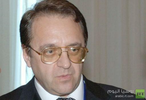 بوغدانوف: الوضع في الشرق الاوسط يبقى شديد التعقيد