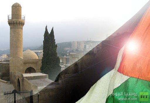 مؤتمر دولي للمانحين حول فلسطين سيعقد في باكو