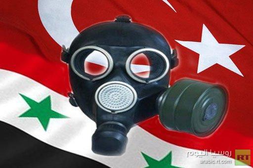 الخارجية التركية: احتمال استخدام الكيميائي في سورية يدخل الازمة في مرحلة جديدة