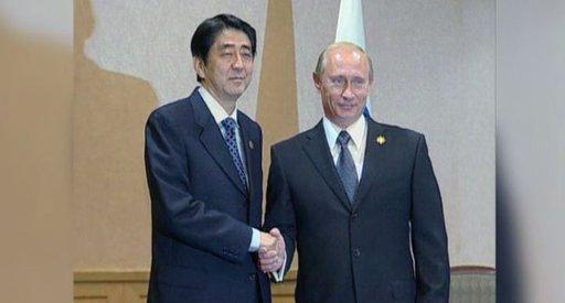 قضية كوريل في مركز اهتمام القمة الروسية ـ اليابانية بموسكو
