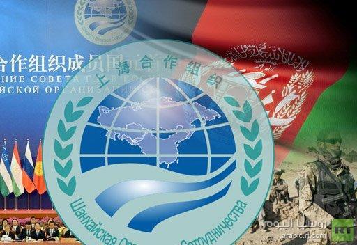 منظمة شنغهاي للتعاون تدعو إلى تعزيز التعاون مع أفغانستان