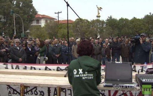 اليونانيون يتظاهرون يوميا احتجاجا على خطط تطوير مناجم الذهب