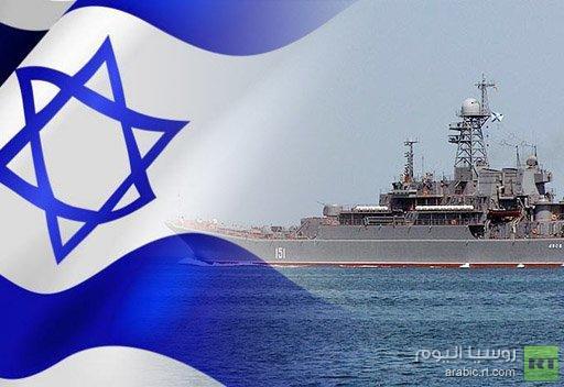 سفينة حربية روسية تزور إسرائيل لأول مرة في تاريخ العلاقات بين البلدين