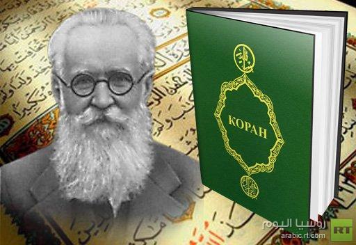 قبل 50 عاما صدرت أول ترجمة اكاديمية لمعاني القرآن الكريم الى اللغة الروسية