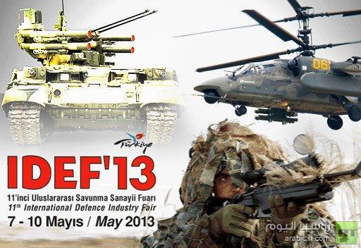 روسيا تقدم نماذج مختلفة للأسلحة في معرض اسطنبول الدولي