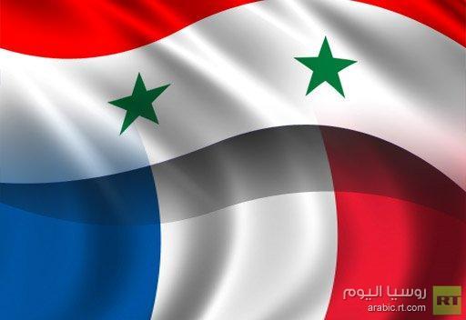 الخارجية الفرنسية: دمشق تفرض شروطا غير مقبولة للتحقيق المتعلق بالسلاح الكيميائي