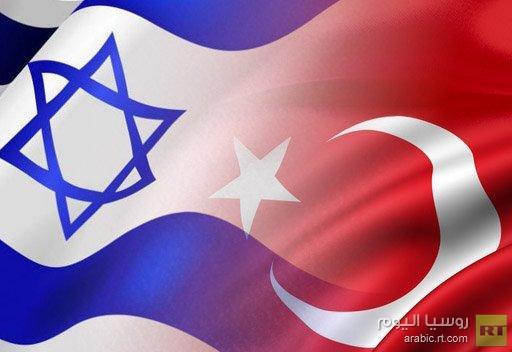 تقدم ملحوظ في مشاورات تطبيع العلاقات التركية الاسرائيلية