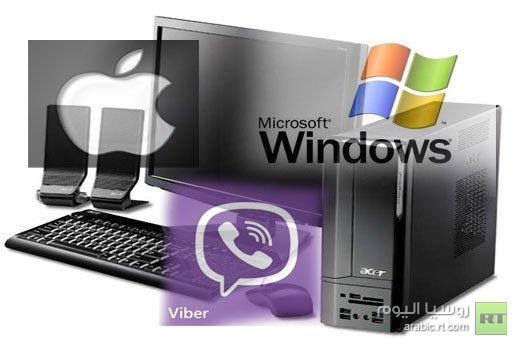 فايبر ينتج نسخة ملائمة لانظمة التشغيل الويندوز والماك