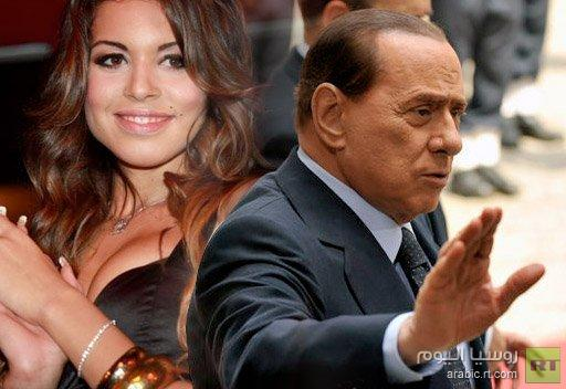 الادعاء الإيطالي يطالب بسجن برلسكوني 6 سنوات بتهمة ممارسة الجنس مع فتاة قاصر