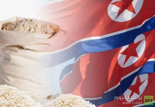 منظمة الأغذية والزراعة العالمية: الأنباء التي تتحدث عن مجاعة في كوريا الشمالية لا تتفق مع الواقع