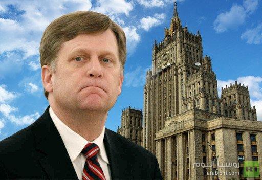 السفير الأمريكي يقدم توضيحات في الخارجية الروسية بشأن فضيحة التجسس