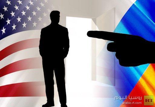 واشنطن تبحث الرد بالمثل على طرد موسكو دبلوماسيا أمريكيا متهما بالتجسس