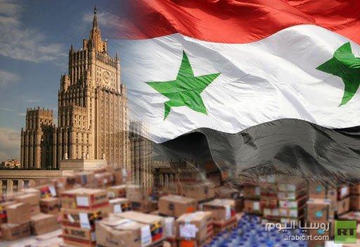 روسيا ستواصل تقديم المساعدات الإنسانية للسوريين