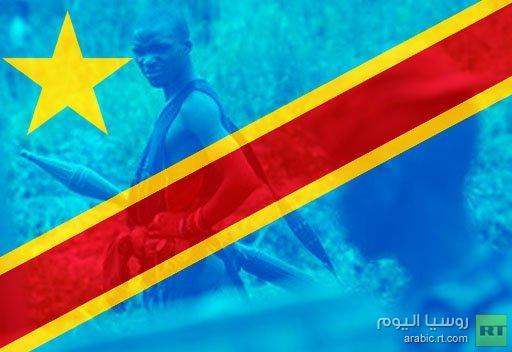 مقتل 21 شخصا على الأقل في اشتباكات مسلحة في جمهورية كونغو الديمقراطية