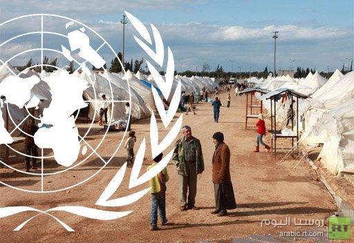 الأمم المتحدة: عدد اللاجئين السوريين في دول الجوار يتجاوز 1.5 مليون شخص