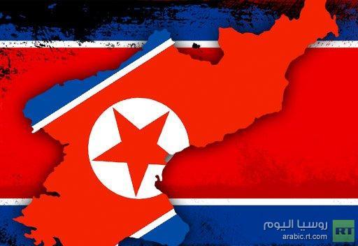 لافروف يعارض استغلال الوضع في كوريا الشمالية لعسكرة المنطقة